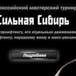 В Новосибирске состоялся турнир «Сильная Сибирь»